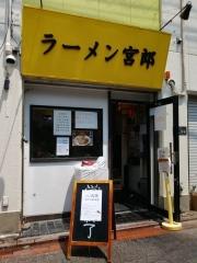 ラーメン宮郎【七】-1