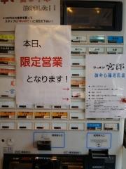 ラーメン宮郎【七】-3