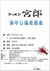 ラーメン宮郎【七】-13