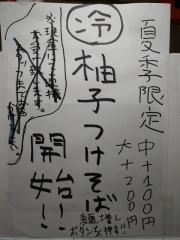 IRUCA-Tokyo- 入鹿東京【参】-4