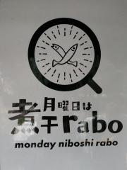 月曜日は煮干rabo【四】 -2