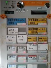月曜日は煮干rabo【四】 -4