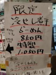亀戸煮干中華蕎麦 つきひ【六】-4