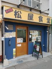 4代目 松屋食堂-1