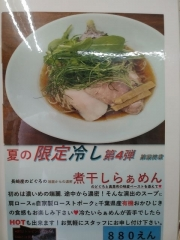 4代目 松屋食堂-2
