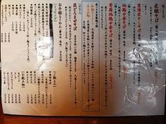 麺や 虎徹-5