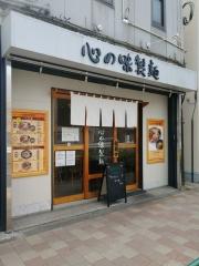 心の味製麺【壱拾】-1