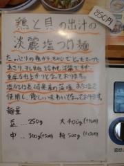 心の味製麺【壱拾】-4