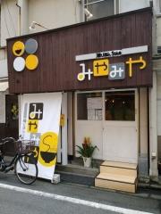 【新店】鶏びあんSoba みやみや-1