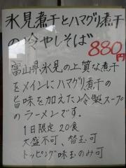 中華そば 西川【四】-2