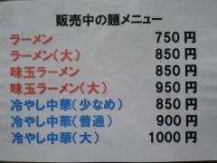 ラーメン千里眼-6