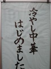 ラーメン千里眼-14
