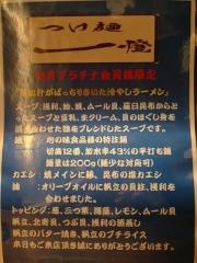 つけ麺 一燈【参八】-3