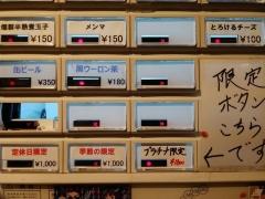 つけ麺 一燈【参八】-2