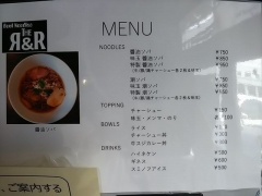 Soul Noodles THE ЯR-4