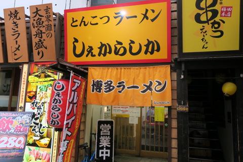 しぇからしか梅田店(外観)