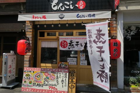 煮干しと豚・袋町店 (外観)