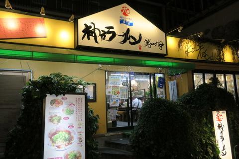 神戸らーめん第一旭(外観)