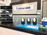 リオネットセンター静岡