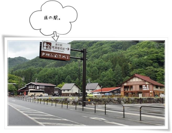 檜枝岐村の道の駅