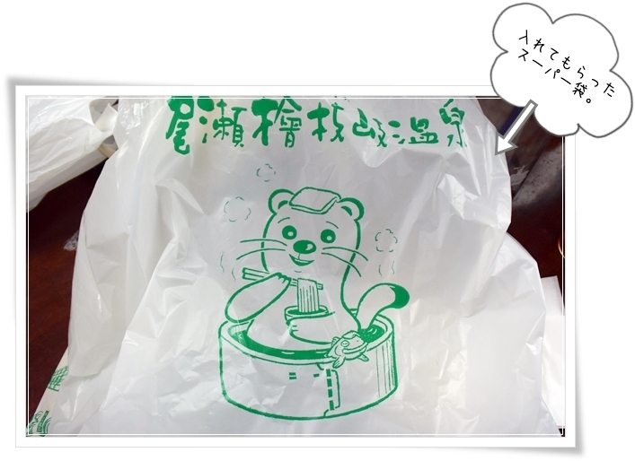 檜枝岐村で買って入れてもらったオコジョなスーパー袋