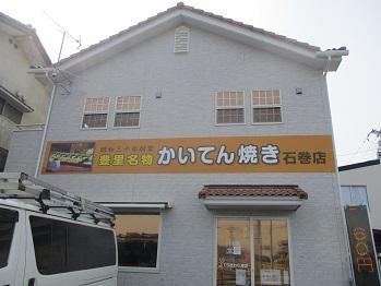 414terasawa-1.jpg
