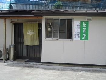 522hanasyoubu-1.jpg
