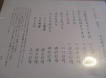528sabun-4.jpg