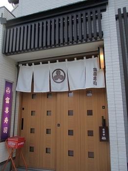 625hukizushi-1.jpg