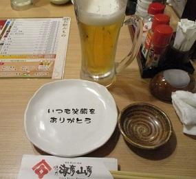 804umiyama-1.jpg