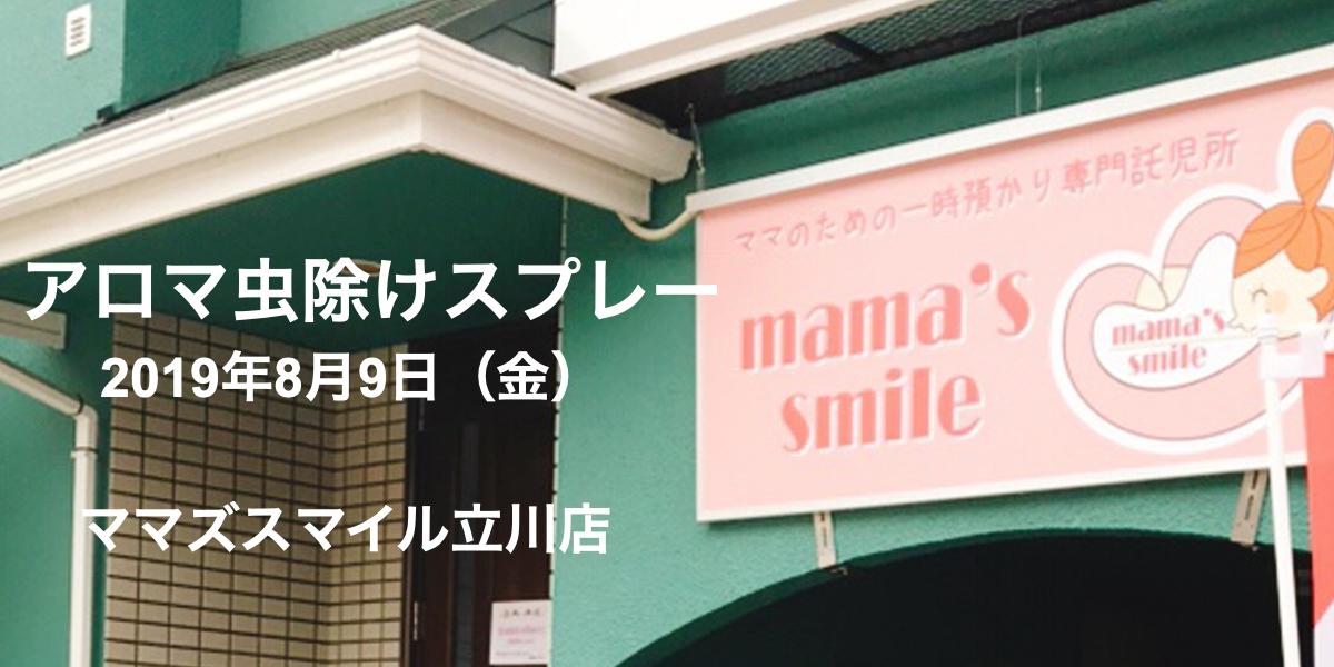 ママズスマイル立川店ワンコインワークショップ「アロマ虫除けスプレー」託児付き