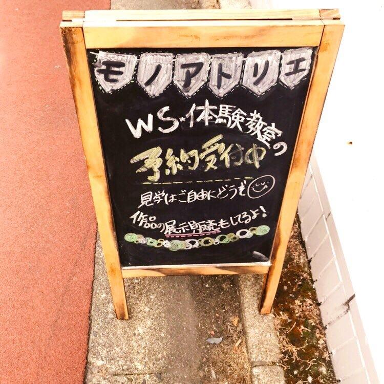 シェアものづくり工房「モノアトリエ」世田谷区・経堂駅・アロマワークショップ