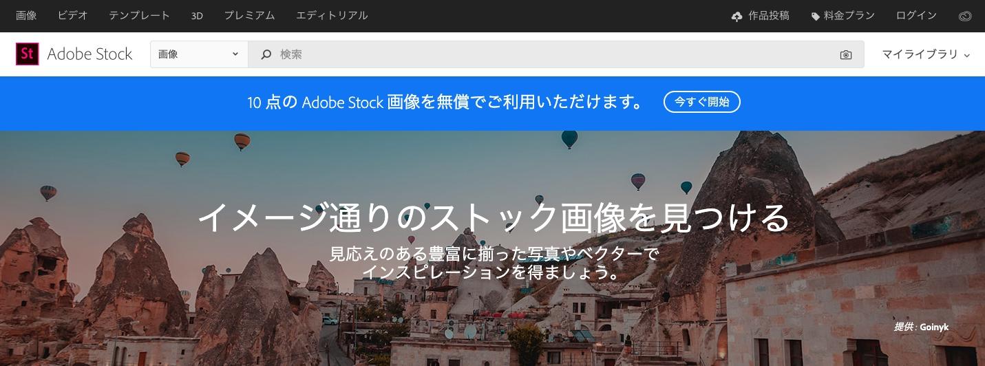 商用OKの有料写真素材サイトAdobe Stock