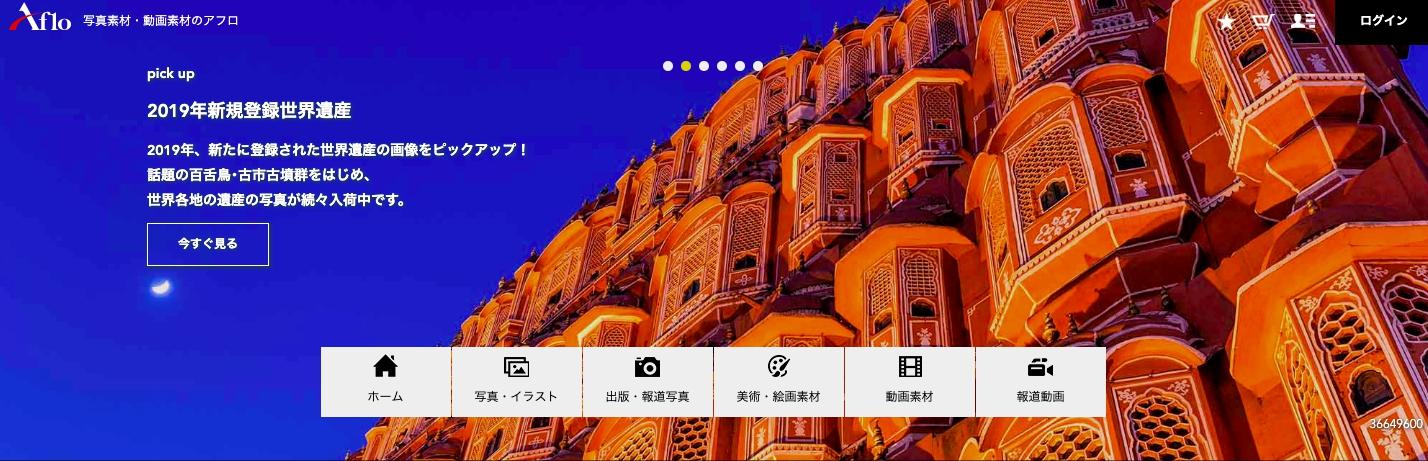商用OKの有料写真素材サイトAflo