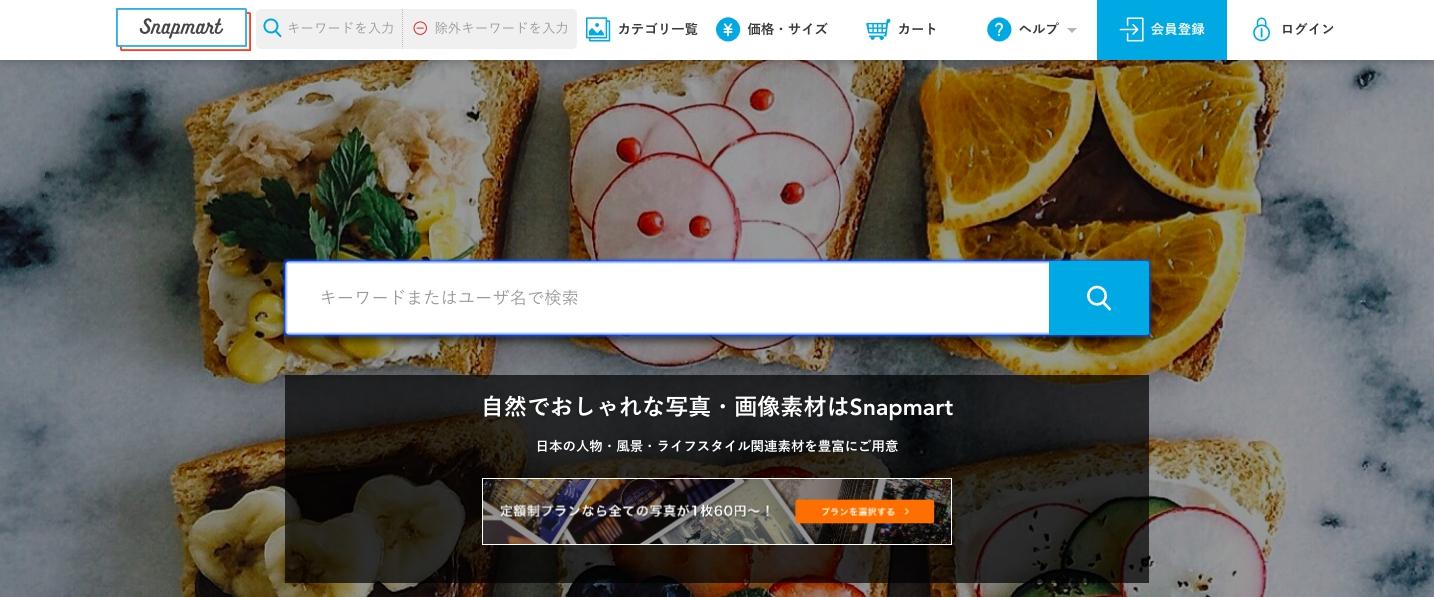 商用OKの有料写真素材サイトSnapmart