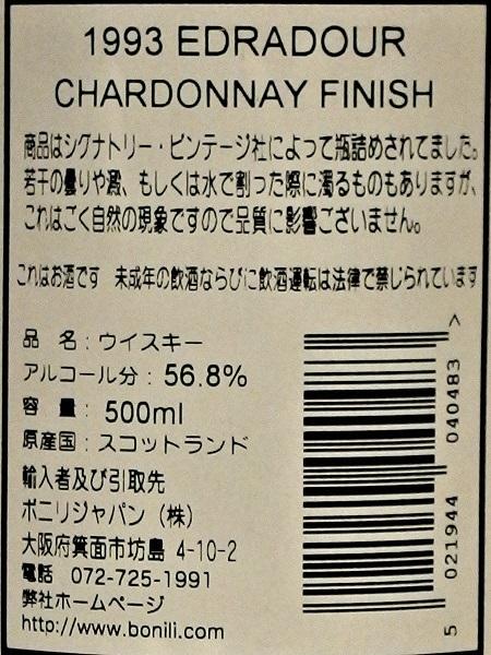 EDRADOUR Straight From The Cask Chardonnay Finish 1993 10yo_ura600
