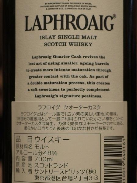 LAPHROAIG QUARTER CASK_ura600