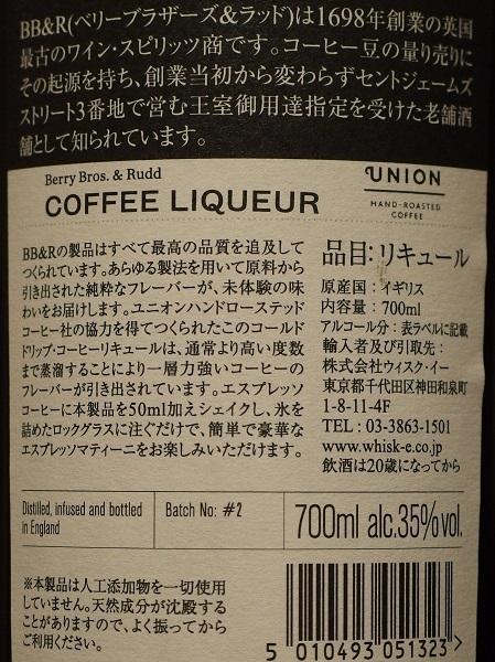 BBR COFFEE LIQUEUR_ura600
