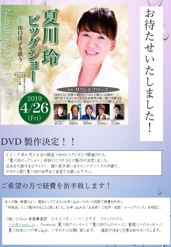 DVD製作決まっています。