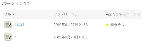 App Store Connectで反映されたファイル