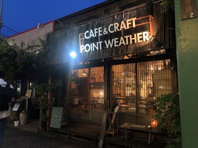 天気 予報 横浜 市 港北 区