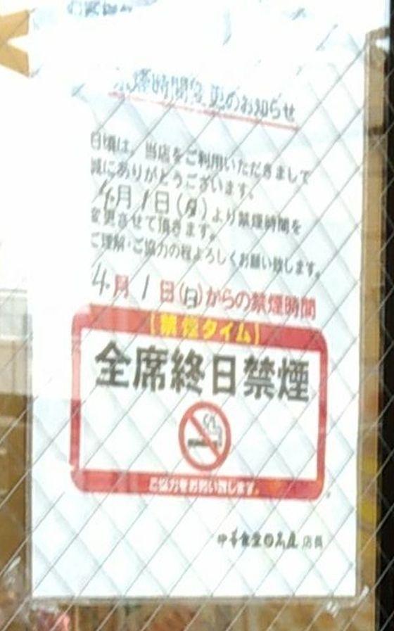 日 高屋 禁煙