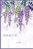 真珠姫の恋 表紙 トリミング
