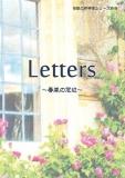 letters_haru.jpg