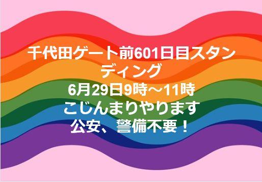 0629千代田02