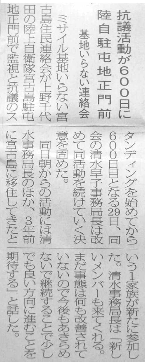 miyakomainichi2019 06301