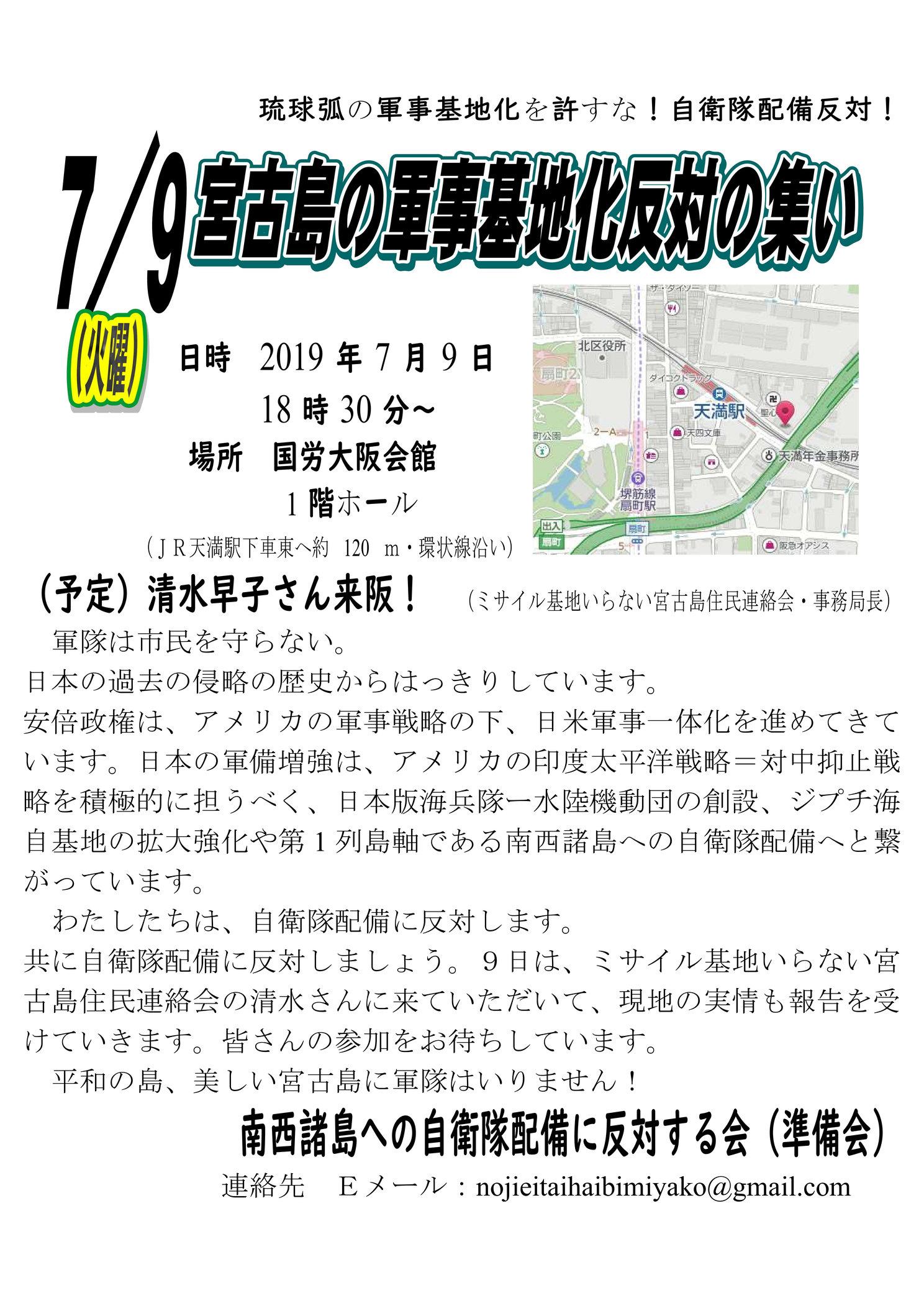 0709 大阪宮古島軍事基地化反対ビラ