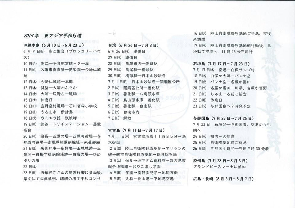 東アジア平和行進01