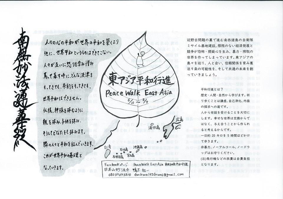 東アジア平和行進02