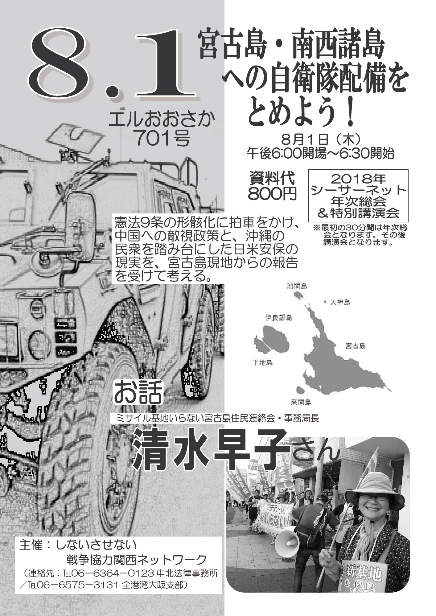 0801シーサーネット総会チラシ
